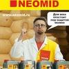 NEOMID - защитные и лакокрасочные материалы