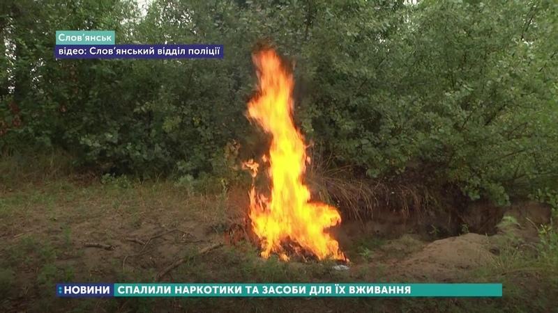 В Славянске сожгли наркотики - 18.07.2019