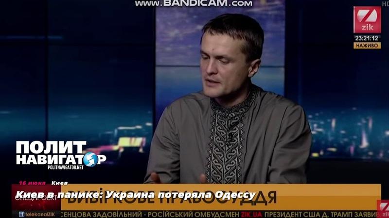 Киев в панике Украина потеряла Одессу