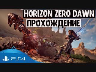 Horizon: zero dawn ps4 прохождение ч.2 l навстречу неизведанному