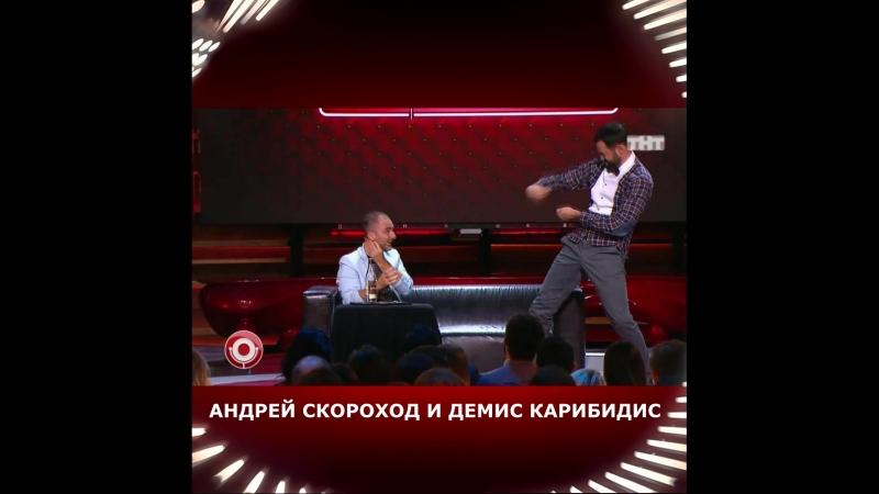 Андрей Скороход и Демис Карибидис. Тост