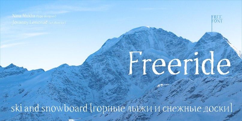 шрифт Freeride