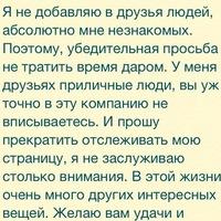 Анкета Наталья Харитонова