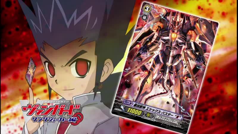 Cardfight Vanguard Link Joker hen Карточные бои Авангарда Таинственная связь ТВ 3 47 серия