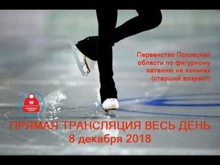 Первенство Псковской области по фигурному катанию на коньках (старший возраст) 2018