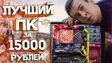 ЛУЧШИЙ ПК за 15000 РУБЛЕЙ - ТЕСТ PUBG,Warface,CSGO,Dota 2,Fortnite!