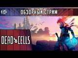 ОБЗОР игры DEAD CELLS! Первый взгляд на roguelite metroidvania экшен платформер от JetPOD90.