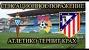 Сельта Атлетико 2 0 обзор матча HD Higlights