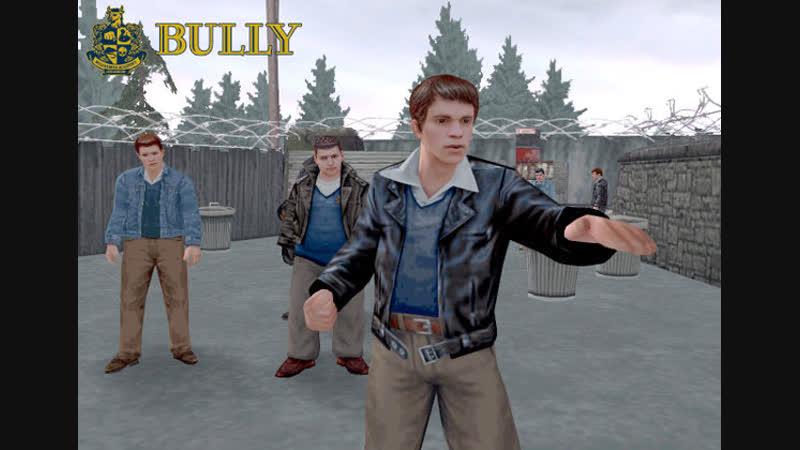 Bully Прохождение 17 Понтовтар