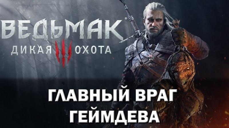 Ведьмак 3 - главный враг Игровой Индустрии   Мнение о Серии