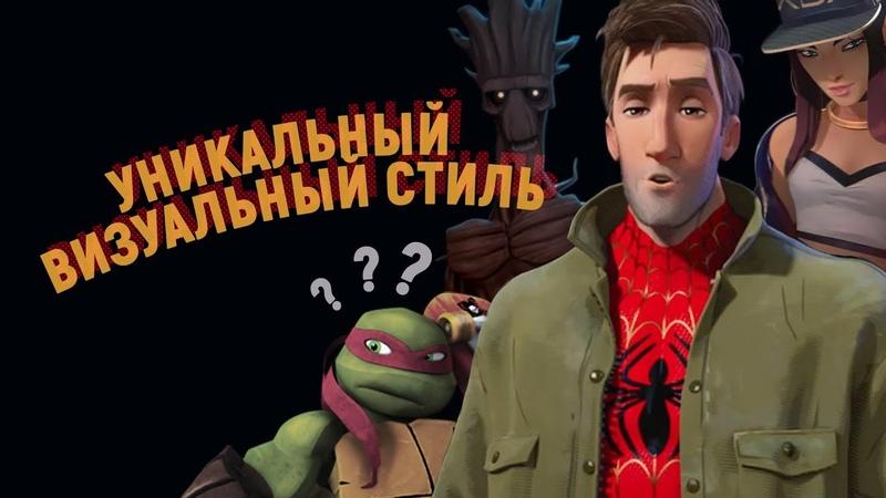 Откуда появился визуальный стиль Spiderman Spider Verse и немного про анимацию
