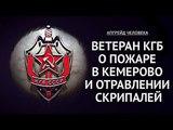 Ветеран КГБ о пожаре в Кемерово и отравлении Скрипалей. Апгрейд человека