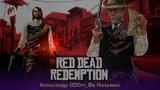 Red Dead Redemption. Игромания. День 4