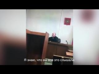 Хамское поведение судьи в Ростовской области :
