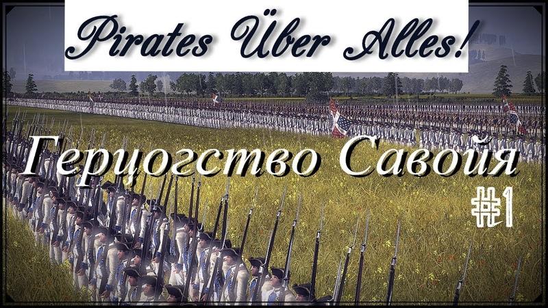 Empire:Total War - Pirates Uber Alles Савойя 1