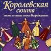 Королевская сюита: песни и танцы эпохи Возрожден