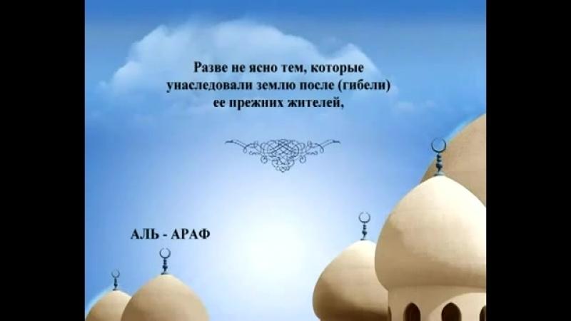 اعراف7 АЛЬ А'РАФ Что такое Коран Коран - это слово Бога, которое Бог послал к Пророку Мухаммаду Коран на русском языке