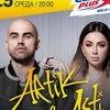 Artik & Asti, 29 ноября в «Максимилианс» КРС