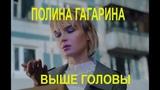 Полина Гагарина Выше головы
