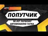 90 лет первому автомобилю Tatra