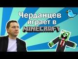 Георгий Черданцев играет в Minecraft