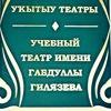 Учебный театр им.Г.Гилязева