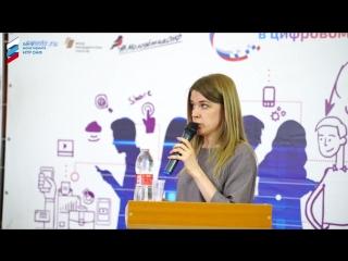 Елизавета Пистер «Траектории управления профессиональным развитием в новой цифровой реальности»