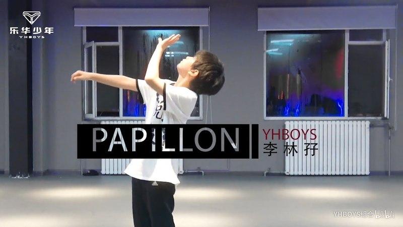 YHBOYS李林孖《Papillon(巴比龙)》Dance Practice