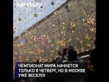 Атмосфера ЧМ-2018 в Москве