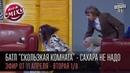 Батл Скользкая комната - Сахара не надо Лига Смеха, вторая игра 1/8, 11 апреля 2015