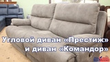 Угловой диван Престиж и диван Командор