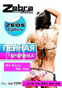 Открытие летнего сезона в клубе ЗЕБРА! 25 мая самое глобально-позитивное шоу - пенная вечеринка !