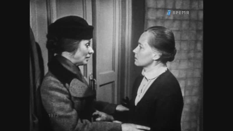 Ия Саввина, Алла Покровская, Виталий Коняев в телеспектакле Звёздный час (1973)