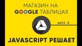 JavaScript магазин на Google Таблицах. 4. Корзина