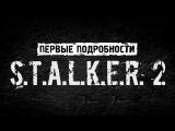 Первые Подробности о S.T.A.L.K.E.R. 2