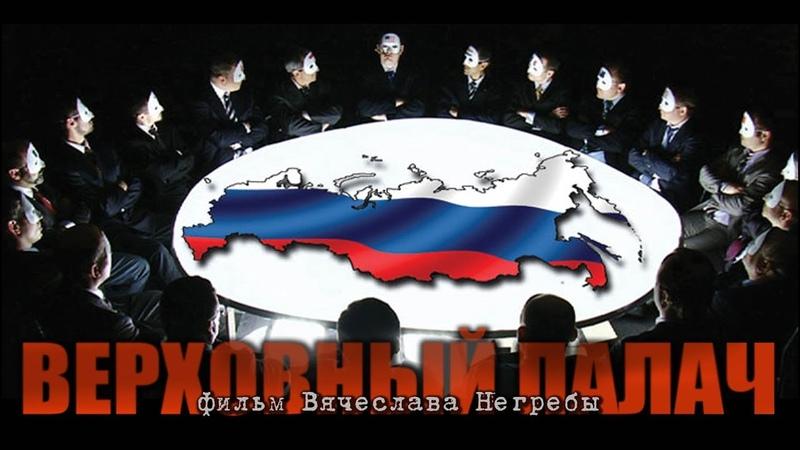 Верховный палач. Фильм Вячеслава Негребы