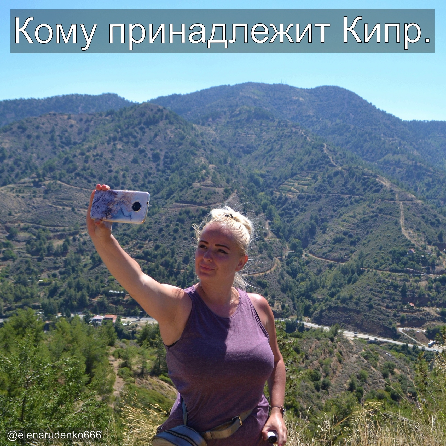 Хештег путешествие на   Салон Магии и мистики Елены Руденко ( Валтеи ). Киев ,тел: 0506251562  7T6wQpCBazI
