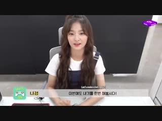 [Channel_9] 프로미스나인 (fromis_9) – Channel_9 나경편 Lets 꼬!