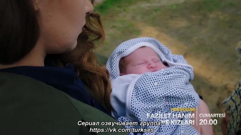 Госпожа Фазилет - 3 фраг к 48 серии ОЗВУЧКA