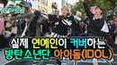 진짜 아이돌은 다르네! 각 잡힌거 실화야? 디크런치의 방탄소년단 아이돌 커버댄스 (BTS IDOL COVER DANCE) (춤추는곰돌:AF STARZ)
