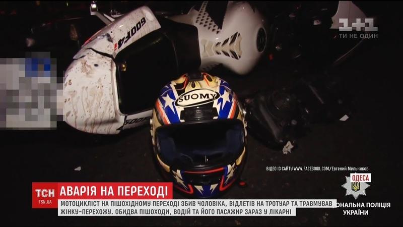 ДТП в Одесі мотоцикліст не помітив людину на зебрі