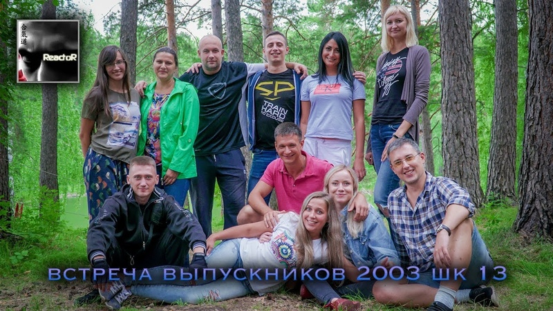 Встреча выпускников 2003 Шк 13