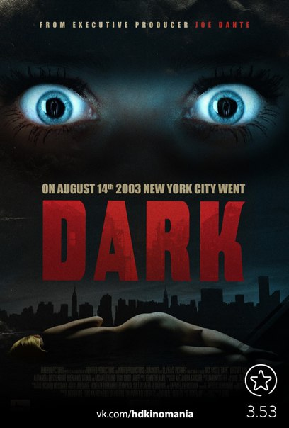 Темнота (2015)