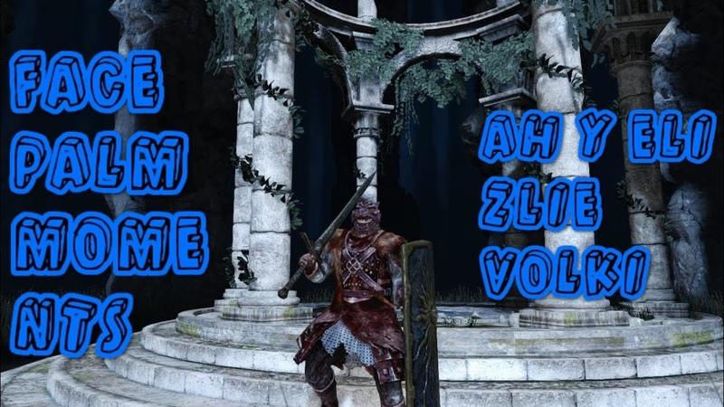 Facepalm Moments | Dark Souls 2, суицидники и засос