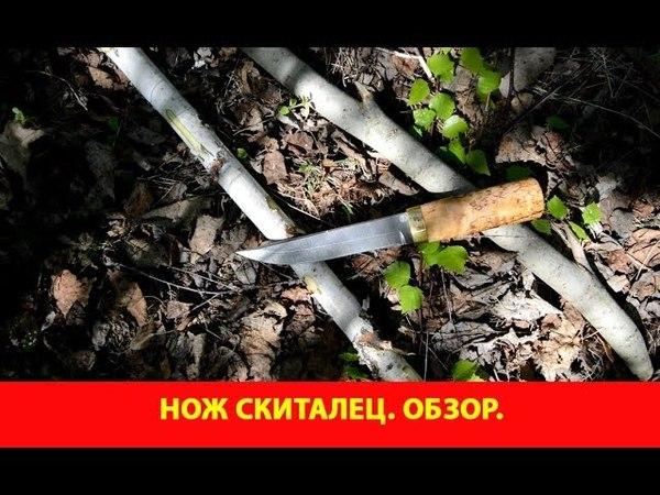 Нож Скиталец. Обзор.
