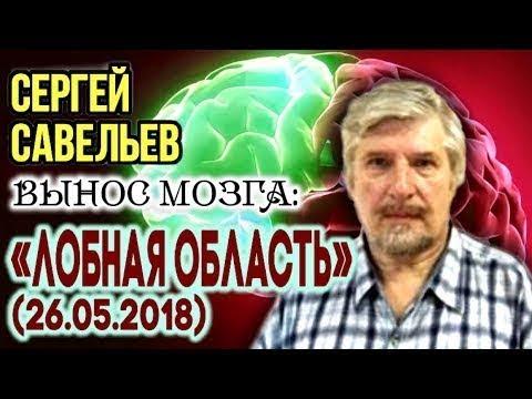 «ВЫНОС МОЗГА 44», «Лобная область», 26 05 2018, Сергей Савельев