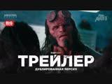 DUB | Трейлер: «Хеллбой» / «Hellboy», 2019