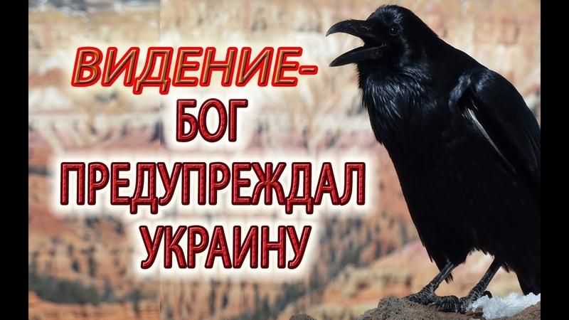 Видение - Бог предупреждал Украину... Предупреждения о бедах на Украине, были ли знаки судьбы?