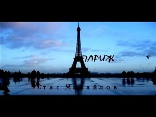 Paris, Paris -  Stas Mihailov ( lyrics )
