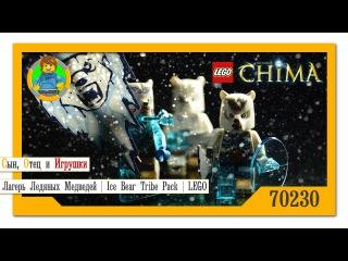Видео обзор: Легенды ЧИМА | Legends of Chima | Лагерь Ледяных Медведей | Ice Bear Tribe Pack | 70230